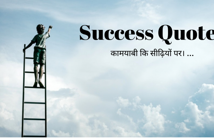 The Success Quotes and Thoughts is Written on the Images.
