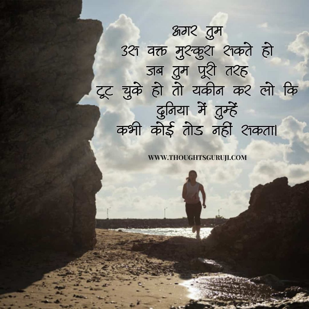 Good Morning Inspirational Quotes in Hindi with Images