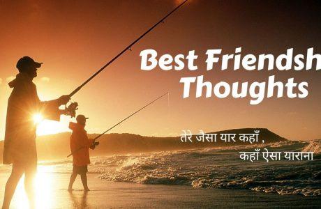 Friendship Dosti Quotes in Hindi