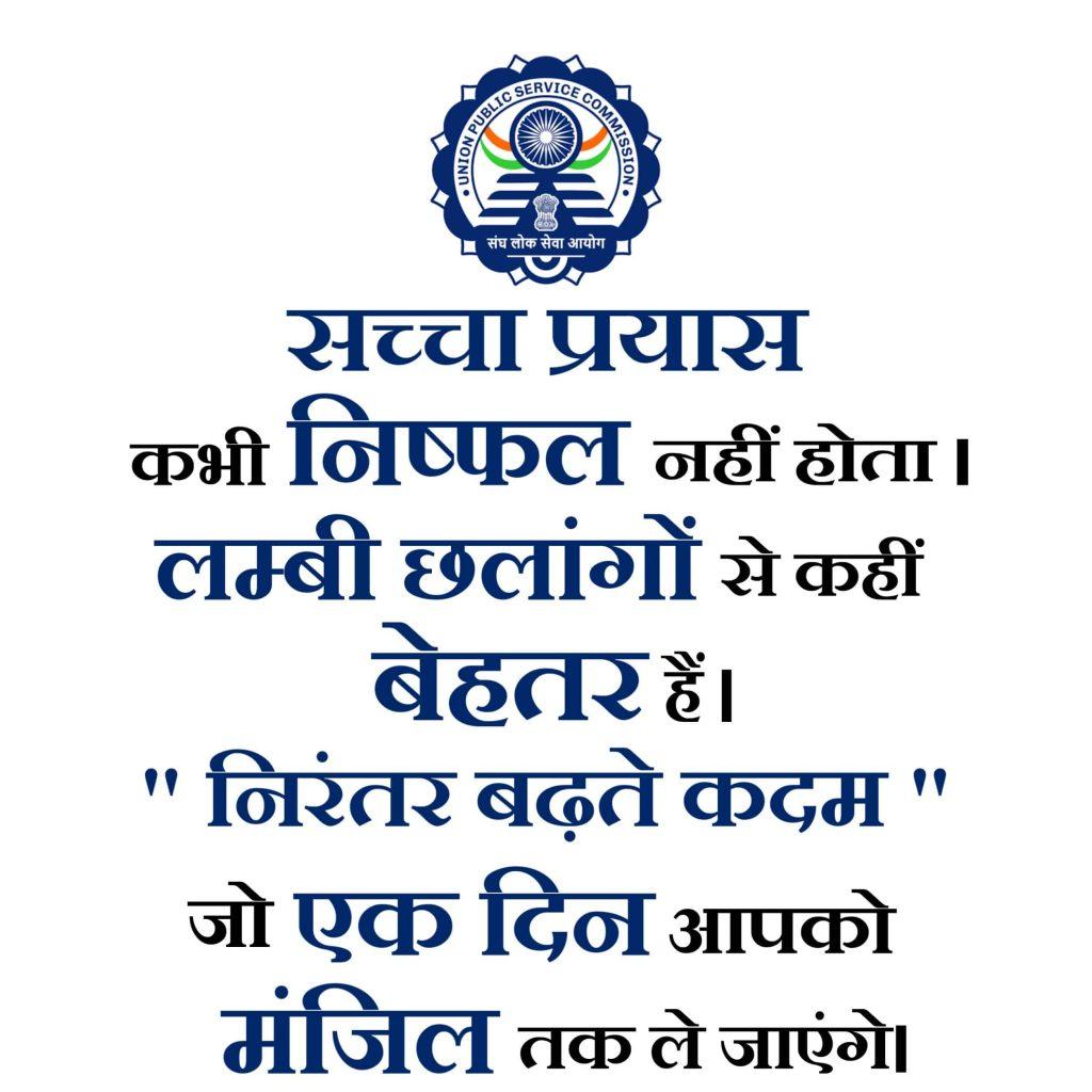 UPSC-Motivational-Quotes