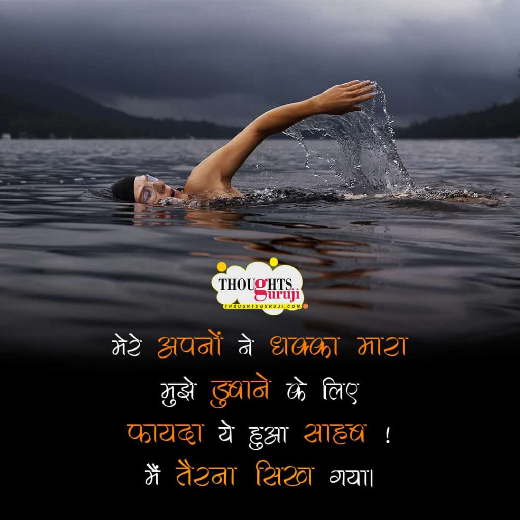 UPSC Inspirational Quotes in Hindi