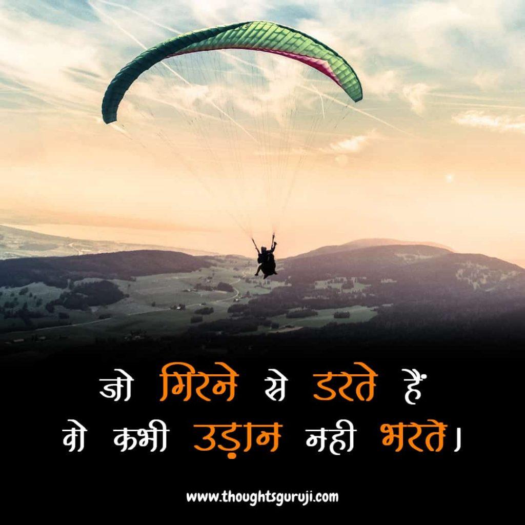 UPSC Motivational Quotes