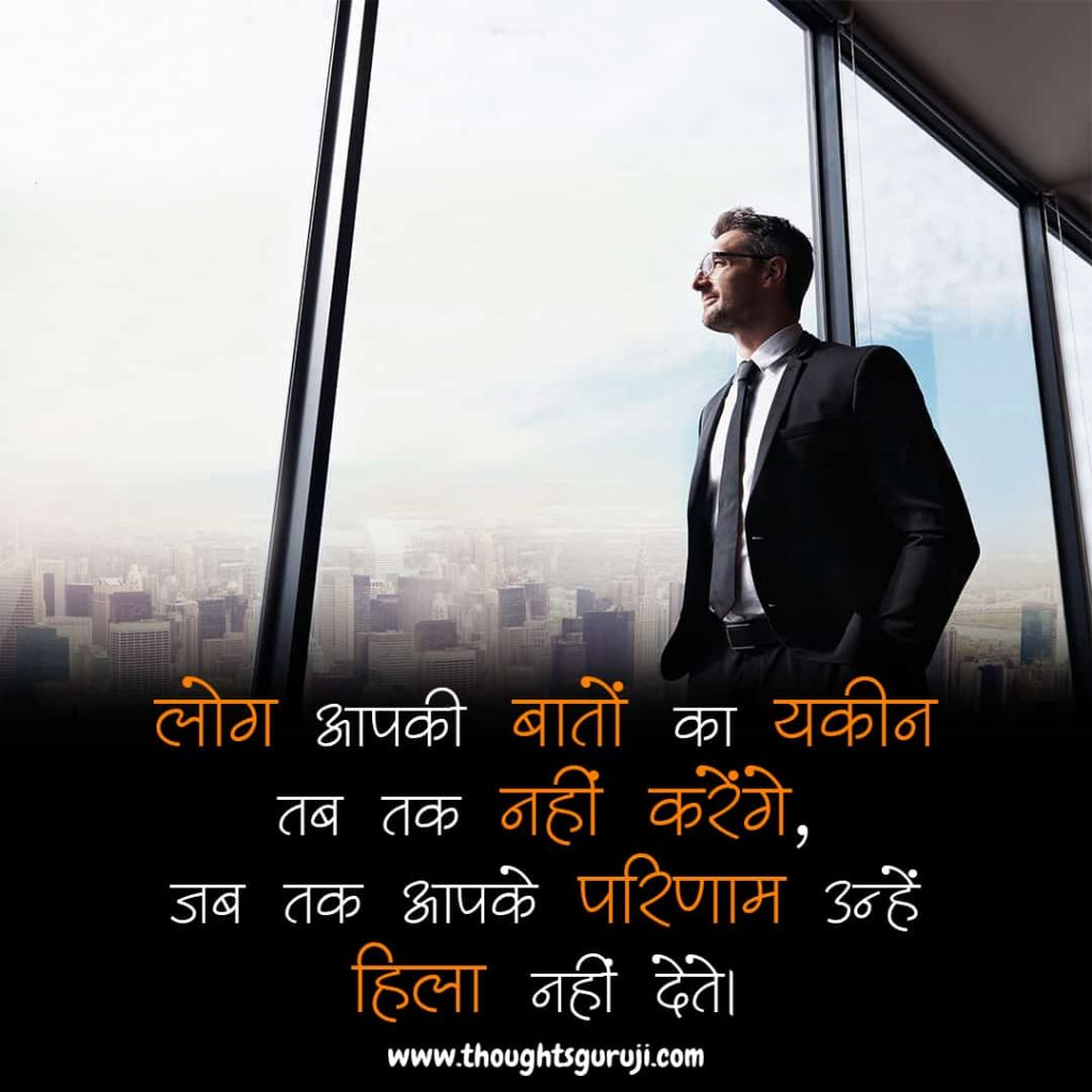 IAS Inspirational Quotes in Hindi