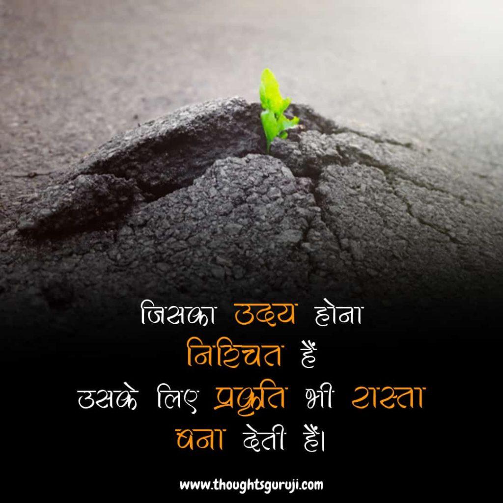 IAS Motivational Quotes
