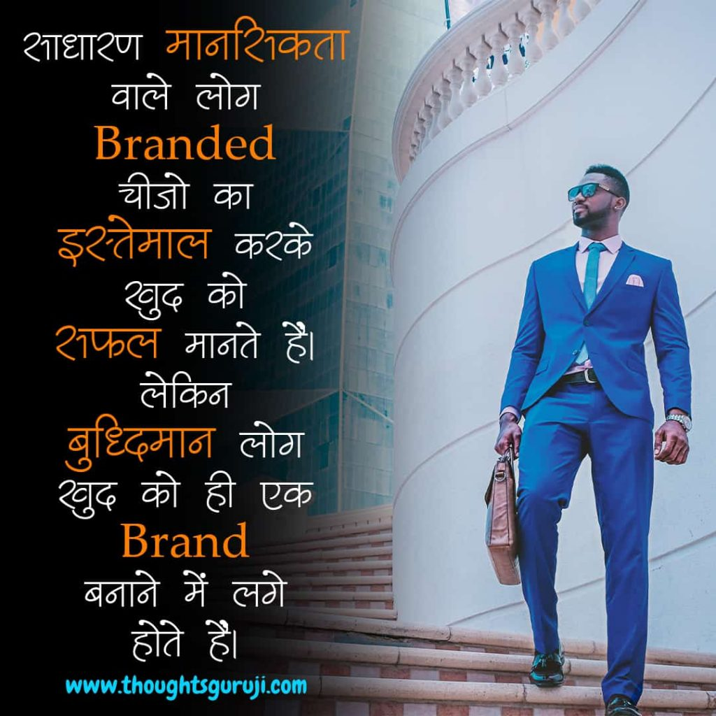IAS Motivational Quotes in Hindi