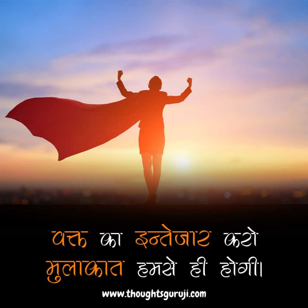IPS Motivational Quotes Images