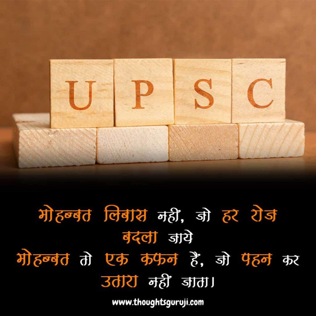UPSC Aspirants Motivational Quotes Hindi