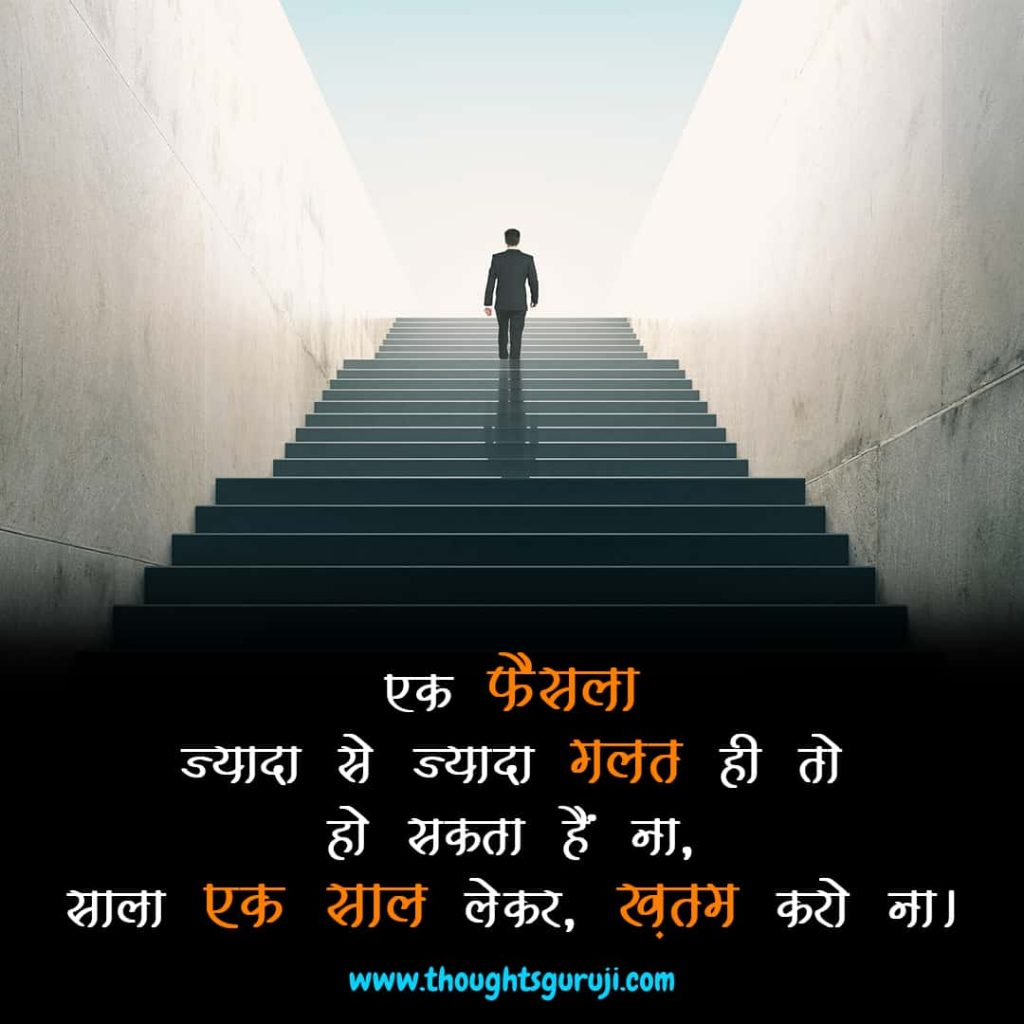 Mission UPSC Motivational Quotes in Hindi