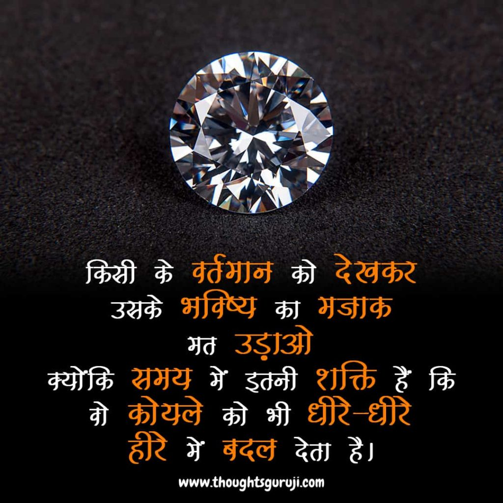 UPSC Motivational Thoughts in Hindi