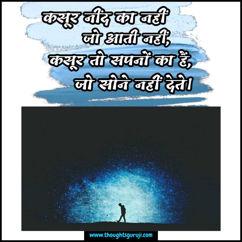 UPSC-Quotes in Hindi