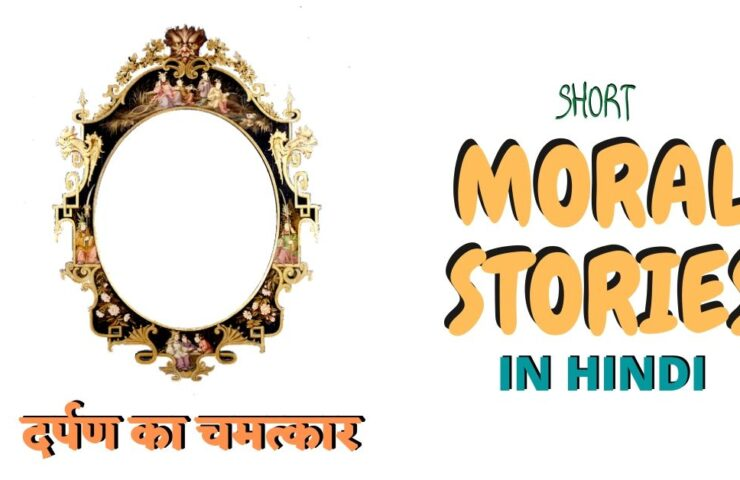 हिंदी कहानी-दर्पण का चमत्कार- Magic or mirror on the hindi kahani