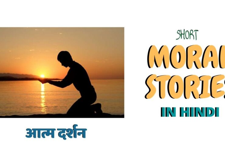 Inspirational Short Stories- आत्म दर्शन
