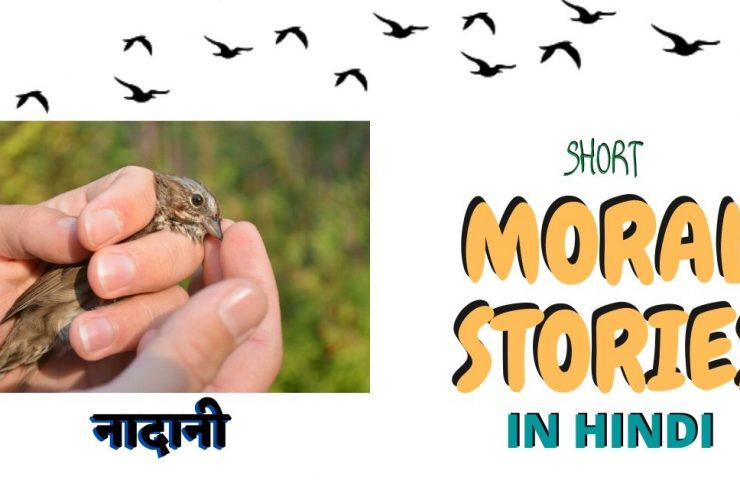 A Bird on Hand of boy- A Short Moral Stories in Hindi