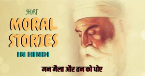 Guru nanak dev. Short moral story for kids in hindi