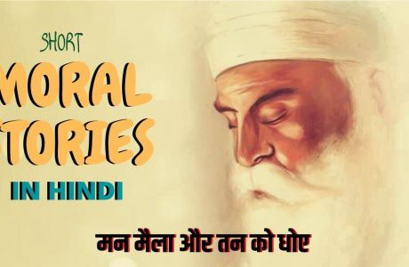 Guru nanak dev. Short moral story for kids in hindi