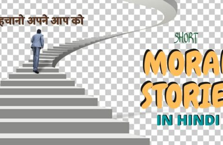Success image- A man climbing the ladder of success.Moral-Stories-for-Kids-पहचानो-अपने-आप-को