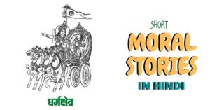 Mahabhrat. Moral Stories in Hindi for Class 7- धर्मक्षेत्र