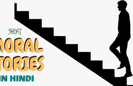 Success Stair Images. A Man On Stair.New-Moral-Stories-in-Hindi-अंधकार-में-सहमे-शिष्य-को-गुरु-की-सीख.jpg