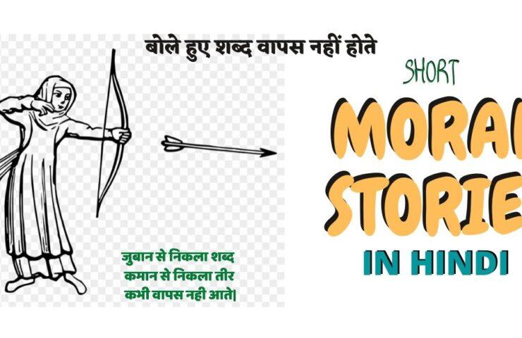 a girl with arrows.Short Story in Hindi-बोले हुए शब्द वापस नहीं होते