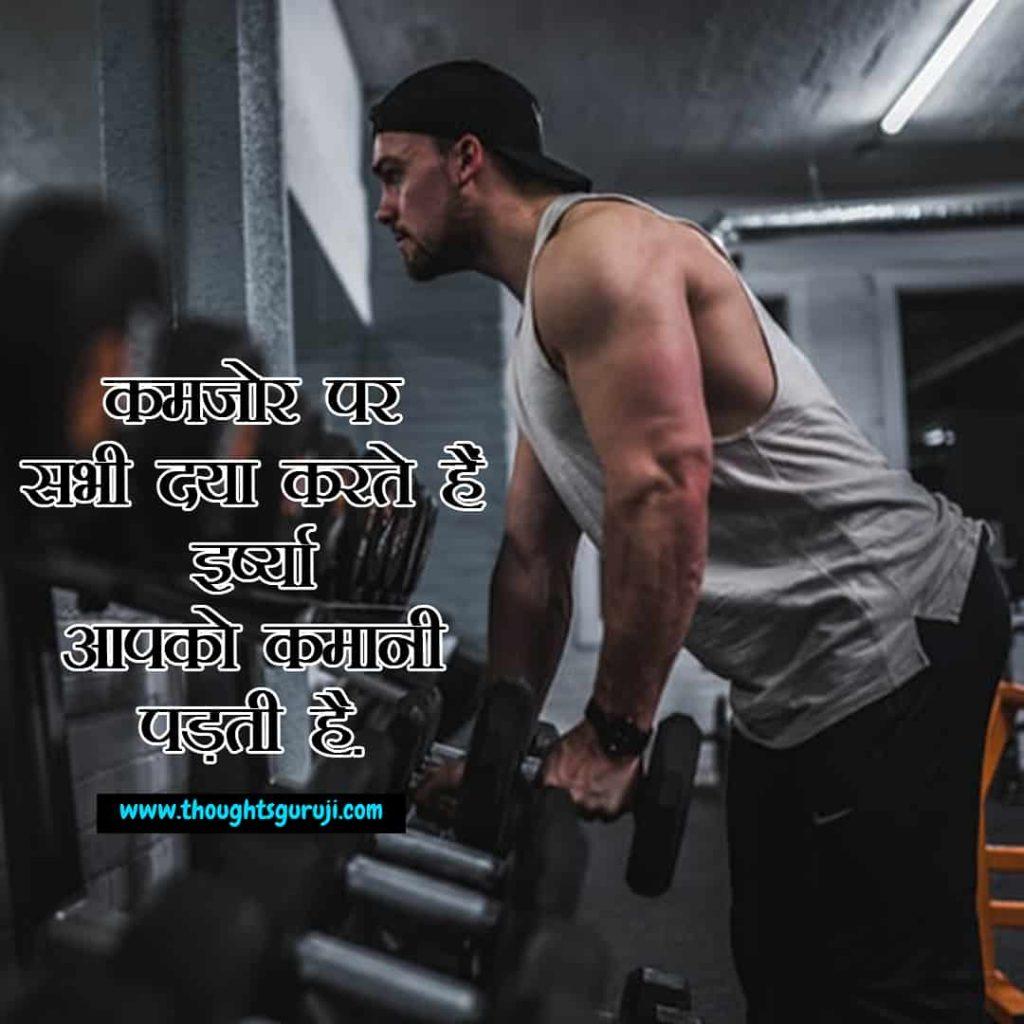 Gym Motivation Status