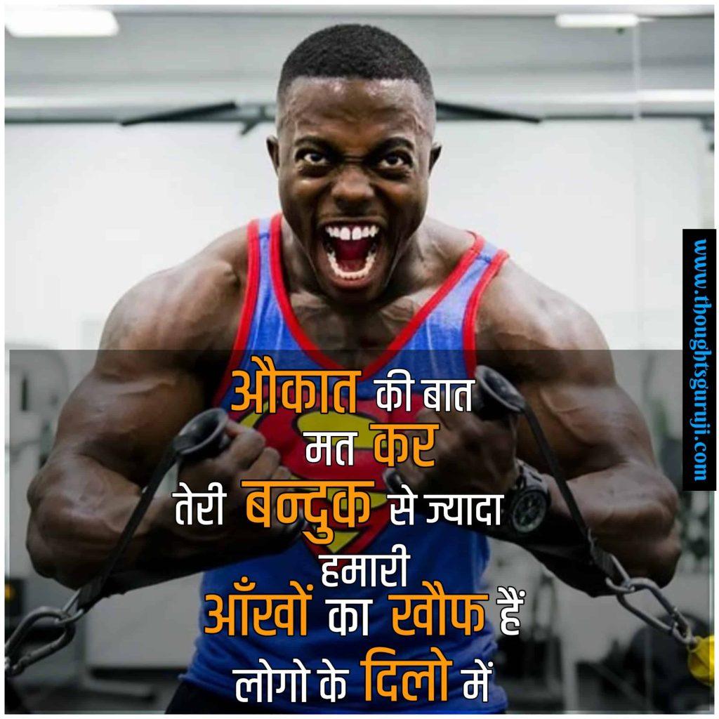 Gym Status in Hindi