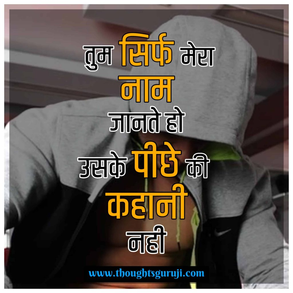 Gym-Boy-Attitude-Status-in-Hindi