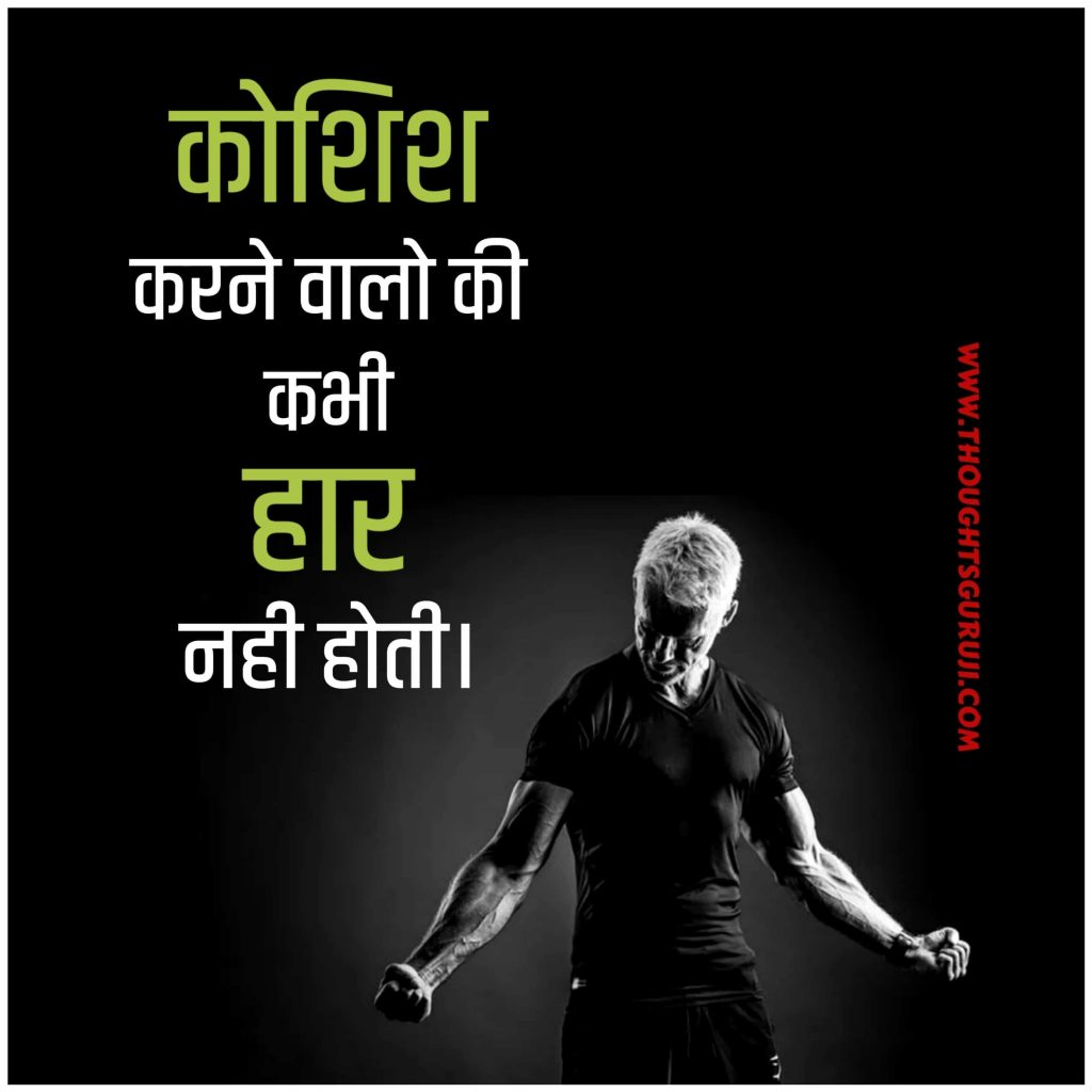 Fitness Workout Status in Hindi