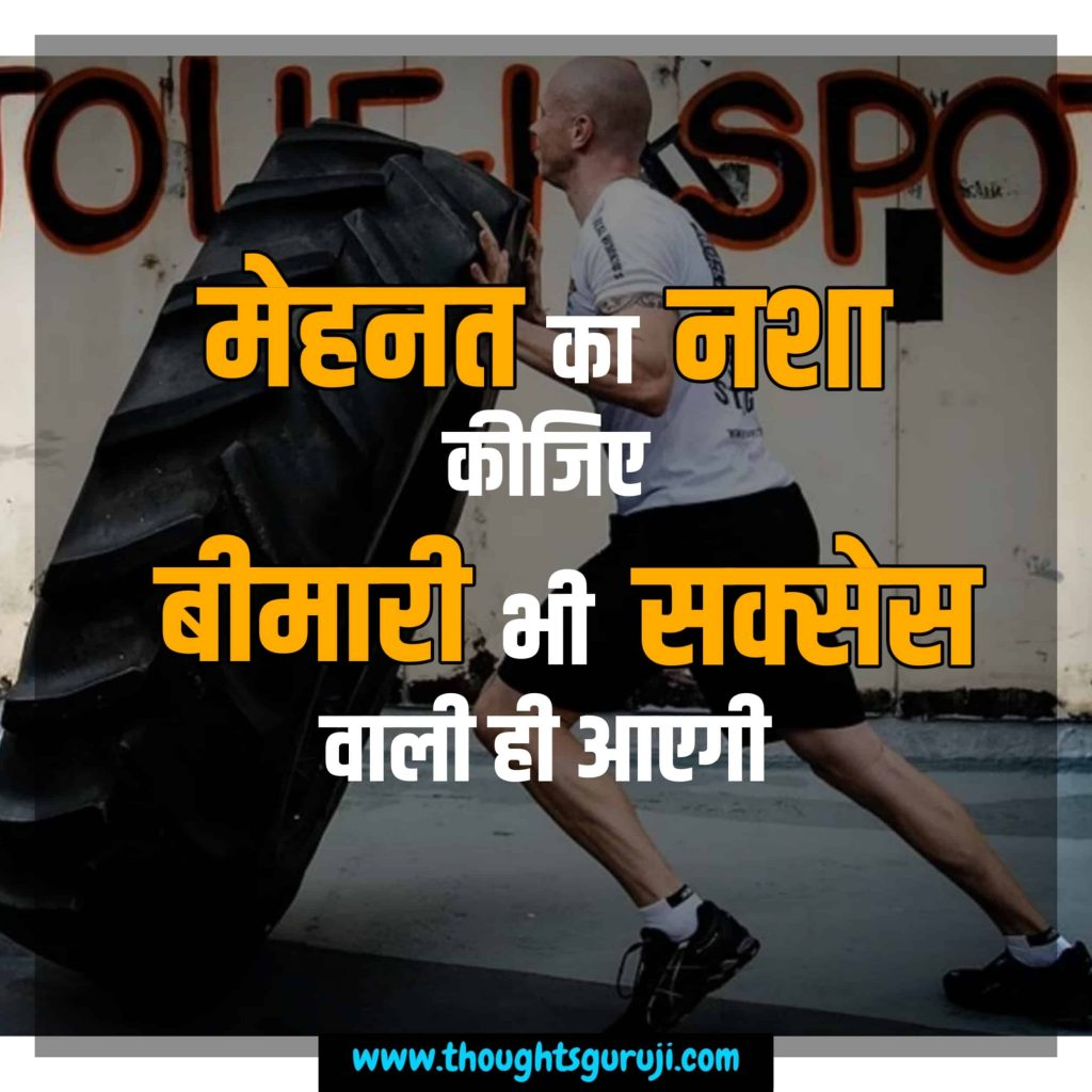 Fitness Status in Hindi