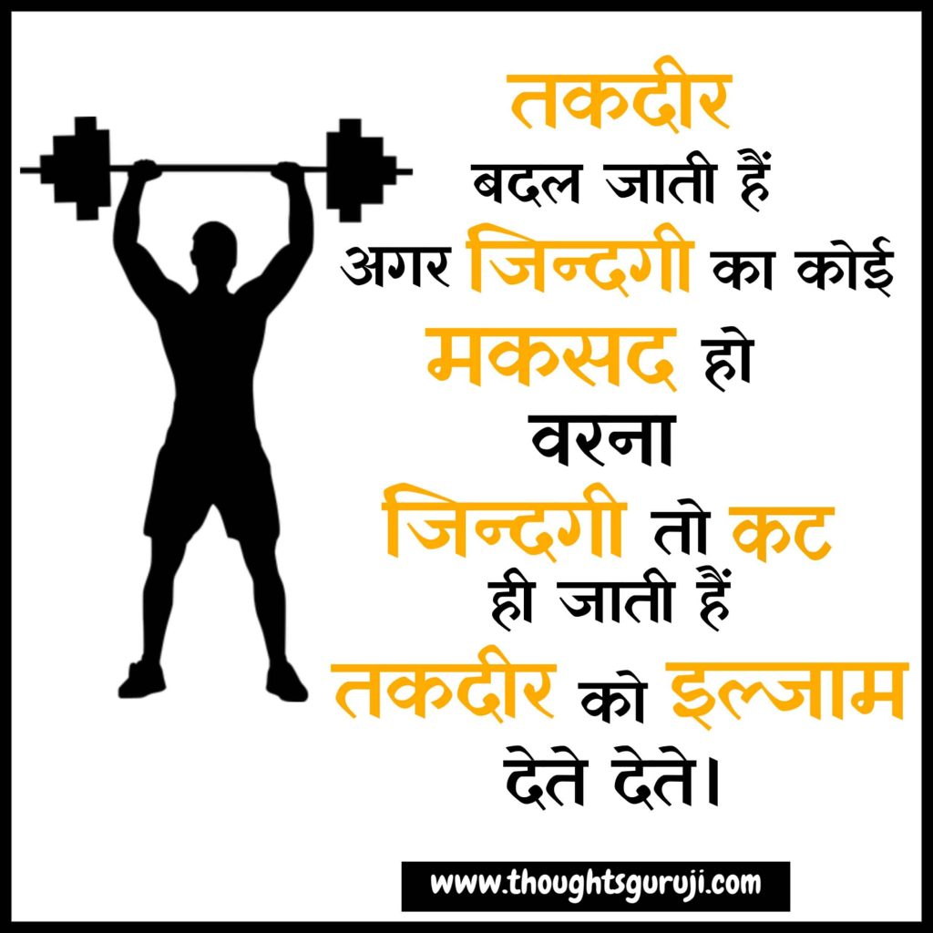 Gym Fitness Status in Hindi