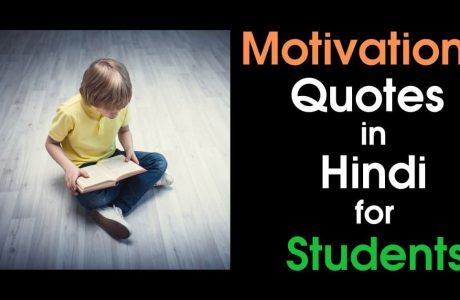 Motivational Quotes in Hindi for Students in Hindi