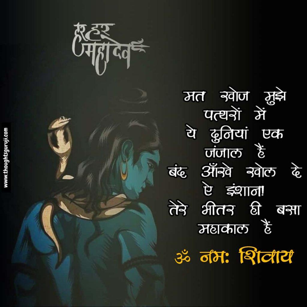 Bholenath Status in Hindi