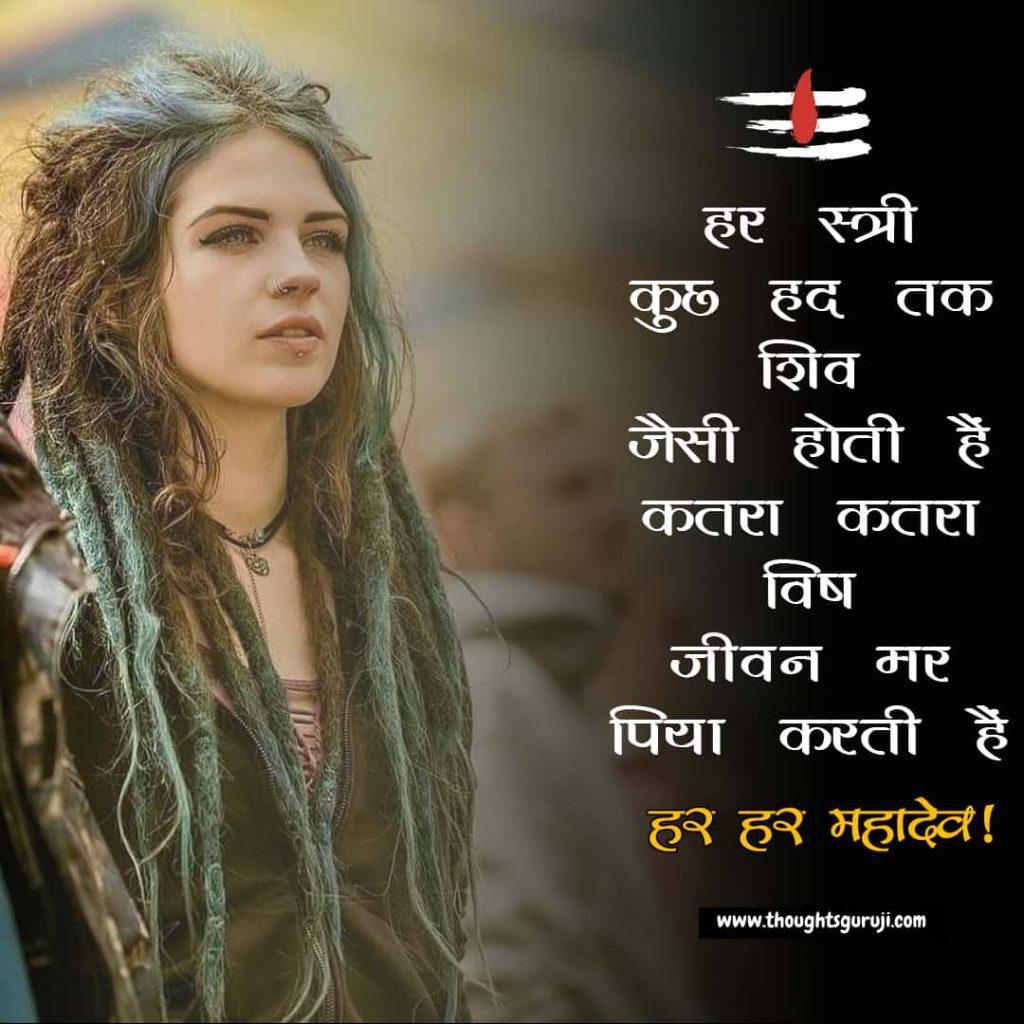 Har Har Mahadev Status