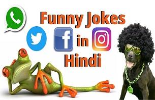 Funny Jokes in Hindi