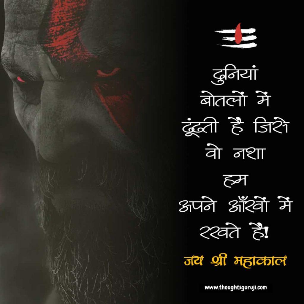 Mahadev Quotes in Hindi