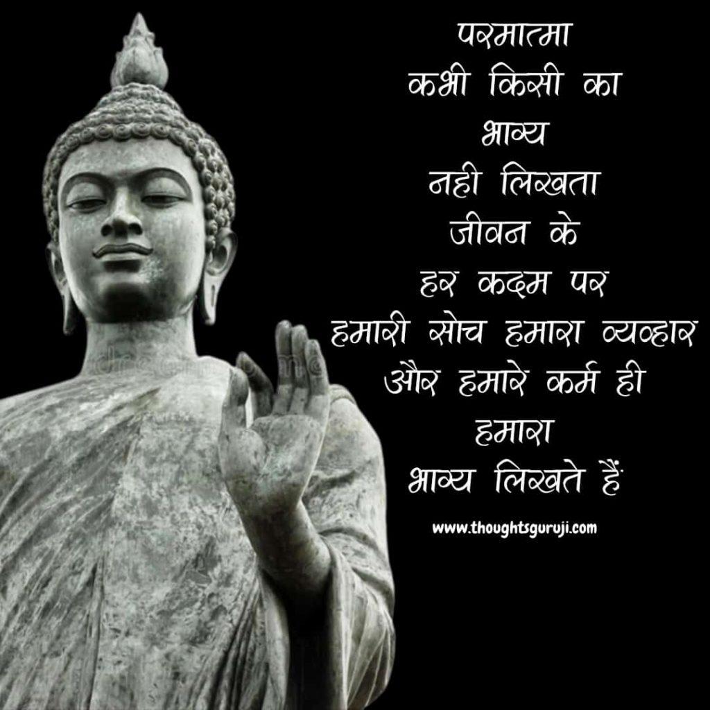 Buddha-Quotes-in-Hindi