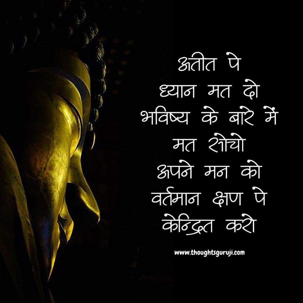 buddhas Thoughts in Hindi