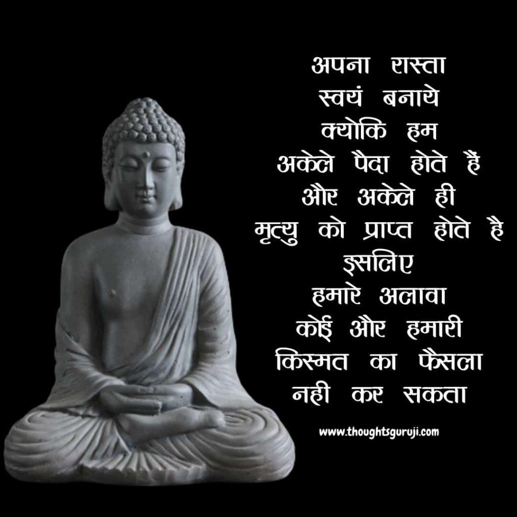 Buddha Quotes in Hindi