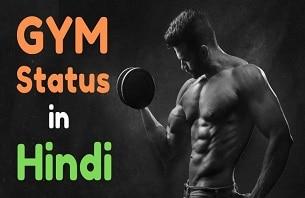 Gym-Status-in-Hindi.