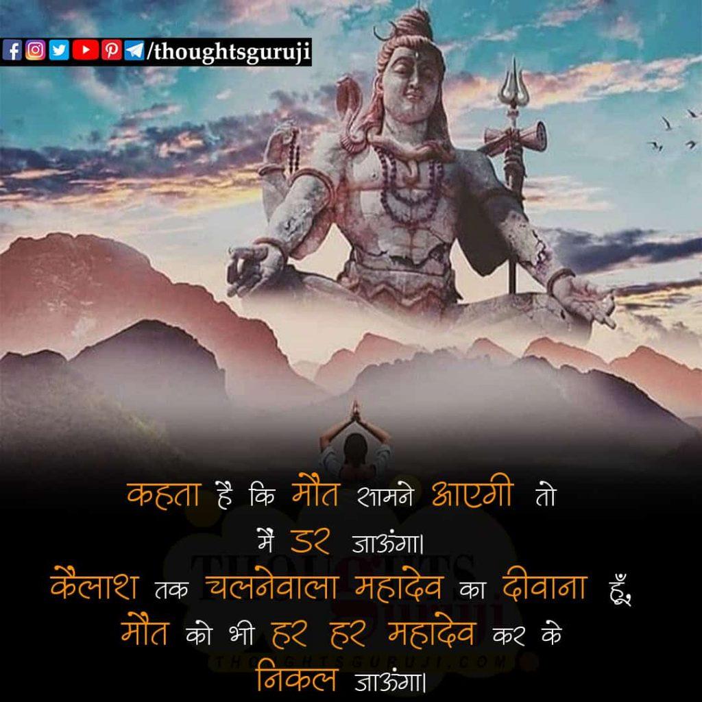 Mahadev Status Images Download