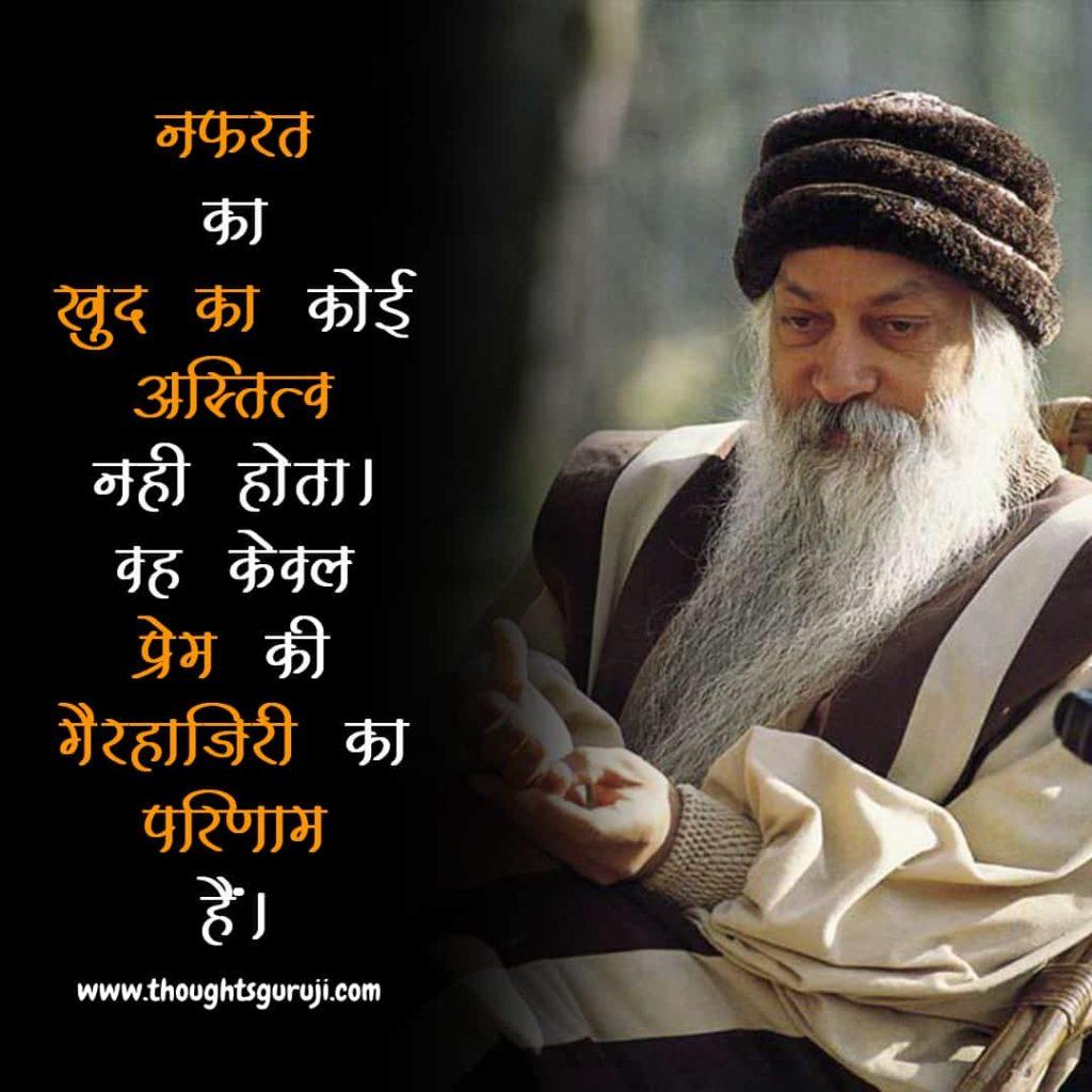 Osho Thoughts Hindi