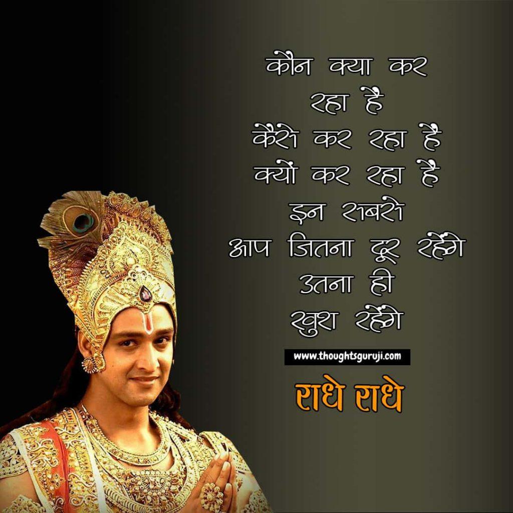 Radha-Krishna-Quotes-in-Hindi