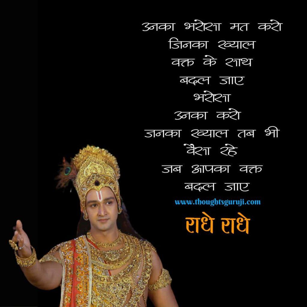 Krishna Quotation in Hindi