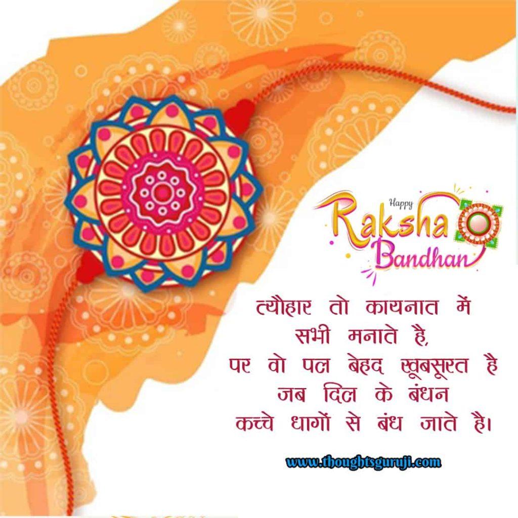Raksha Bandhan Status for Instagram