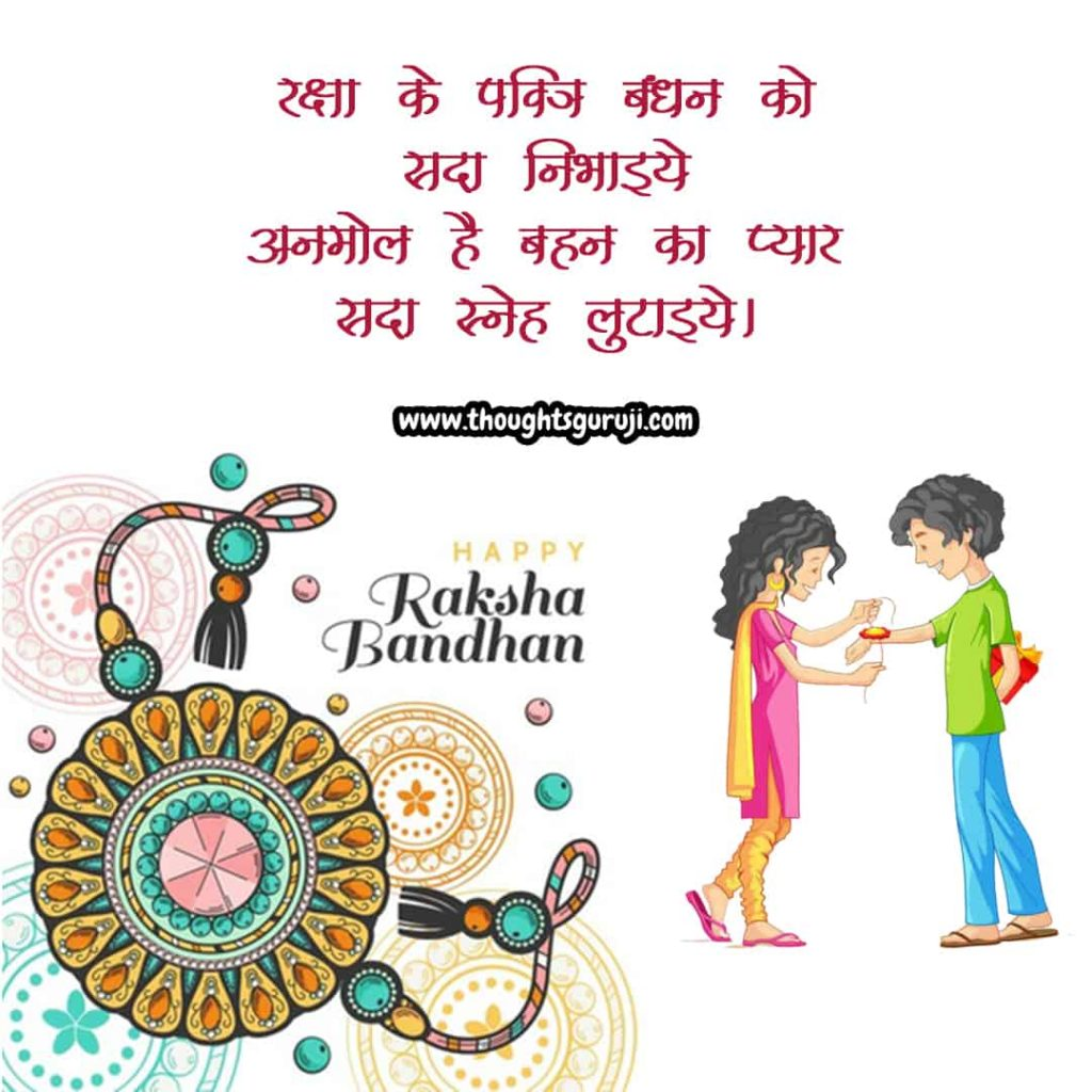 Raksha Bandhan Status for Instagram In Hindi