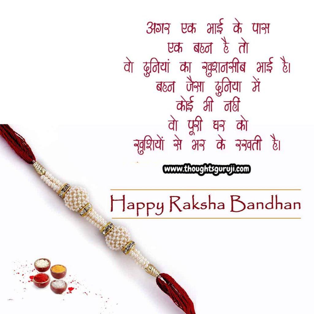 Happy Raksha Bandhan Quotes in Hindi