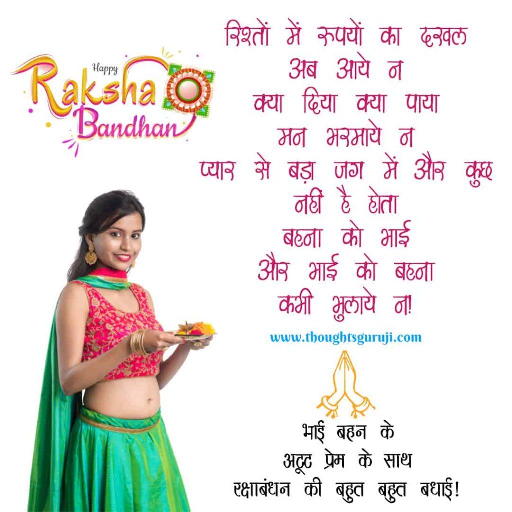 Happy Raksha Bandhan Wishes 2020