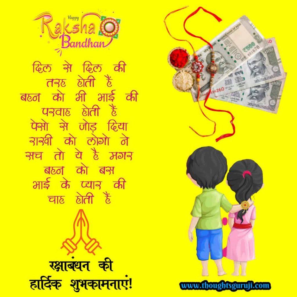 Raksha Bandhan suvichar in Hindi