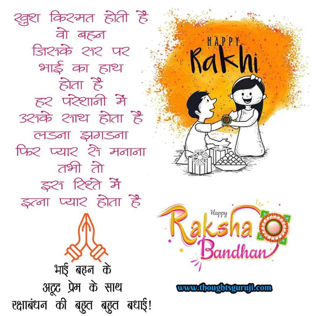 Raksha Bandhan Images-2020