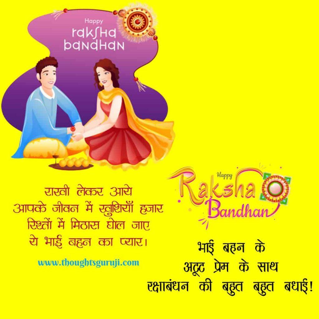 Raksha Bandhan par Shayari