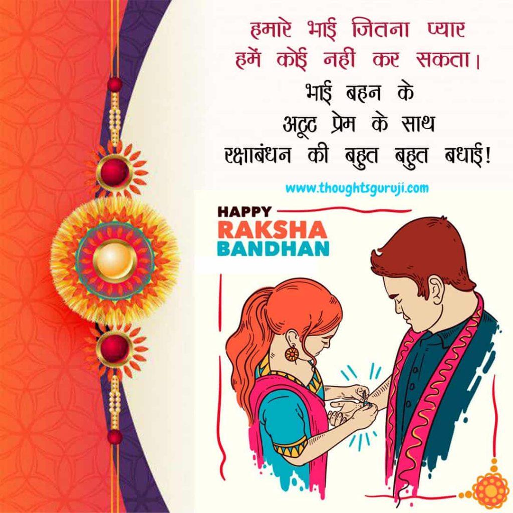 Raksha Bandhan Quotes in Hindi for Brother